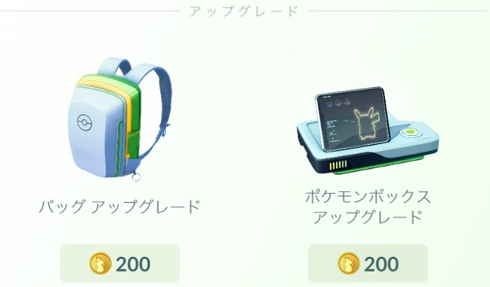 pokemongo-upgrade