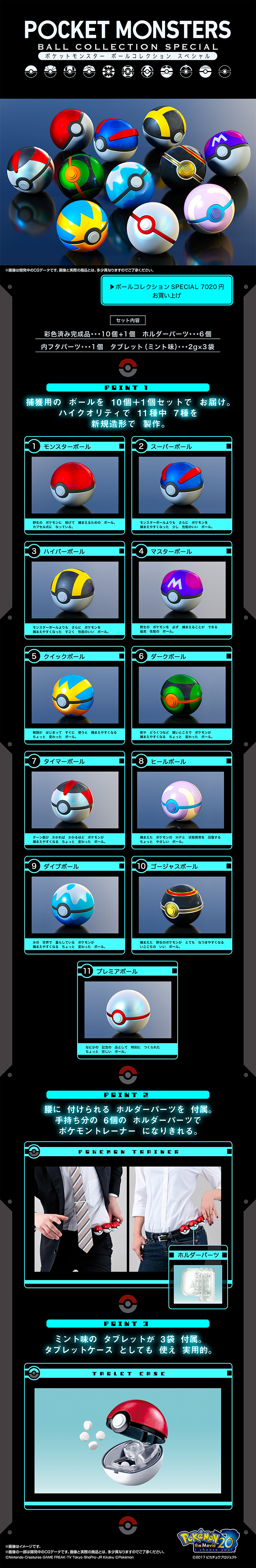 20170420_pokemon_ballcollection_01