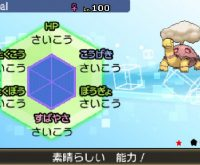 【ポケモンUSUM】「改造を無くすには厳選の必要を無くすしかない」←ポケモンは育成RPGなんだけど…