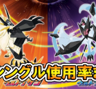 【ポケモンUSUM】「アシレーヌ」もゲッコウガの影響で今や45位まで下落 4月18日PGLシングル使用率ランキング&使用率30位以下ポケモンまとめ!